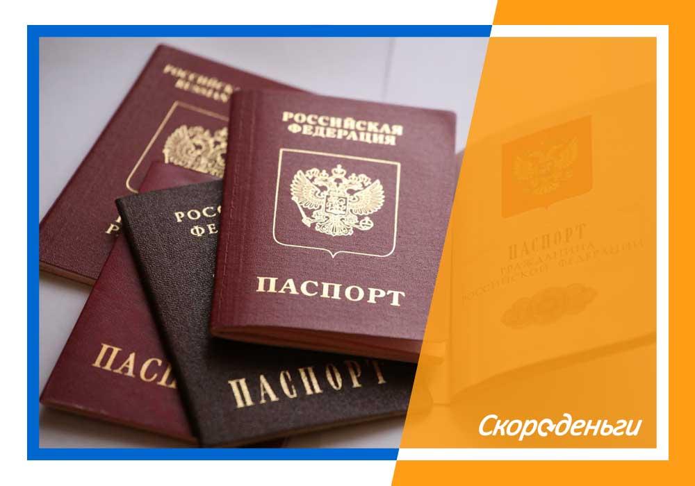 займ на карту без скана паспорта жилье без кредита