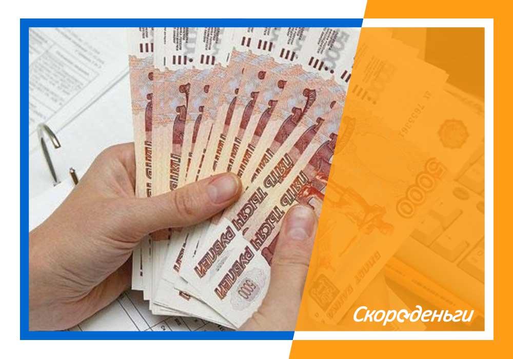 Займы онлайн на банковский счет
