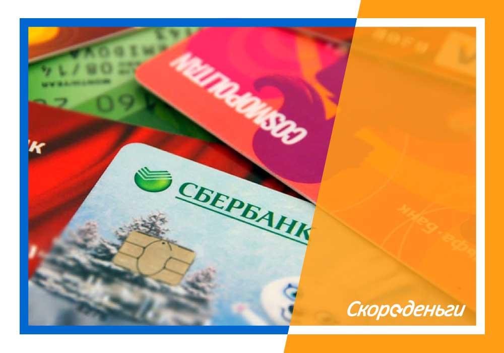 Кредиты в банках спб на карту