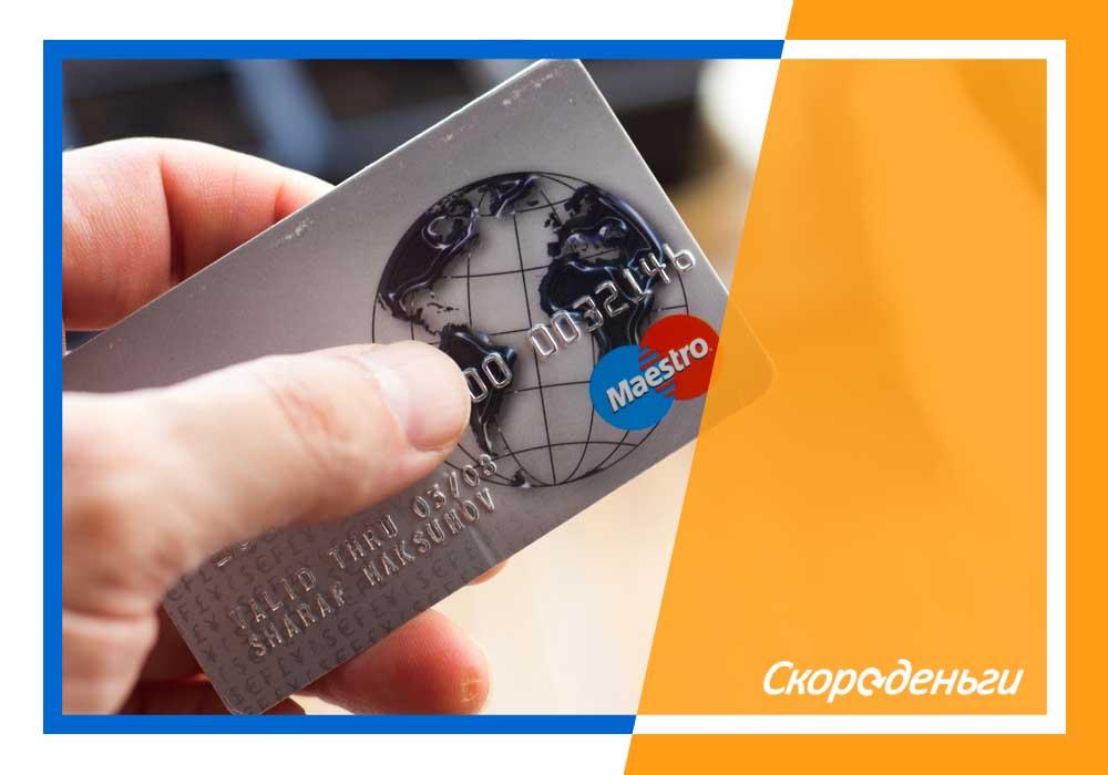 Оформи быстрый кредит не покидая дома – перспективные условия от финансовых учреждений на сайте SkoroDengi