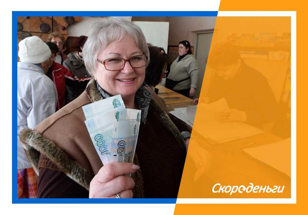 Микрокредиты для пенсионеров до 80 лет москва как получить кредит на поддержку малого бизнеса
