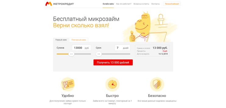 быстрозайм первый кредит без процентов какой банк даст кредит с плохой кредитной историей и просрочками без отказа в москве