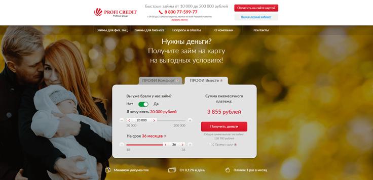 123ce0bb6560e ПрофиКредит (Profi-Credit.ru) – займ, личный кабинет, отзывы об МФО ...