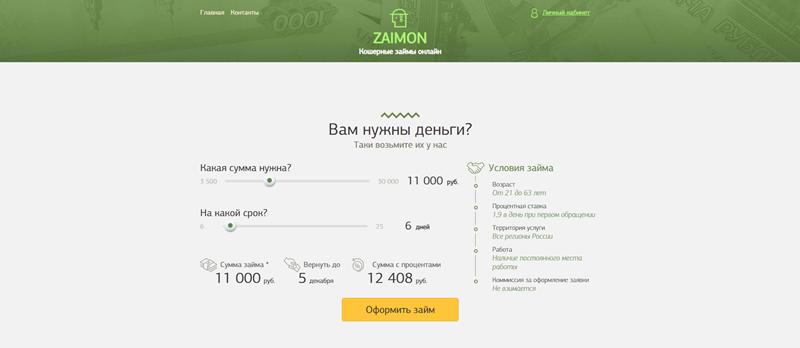 финансовые займы физическим alabama one credit union checking account number